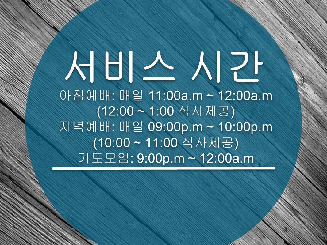 서비스 시간 <!-- (service hours)-->